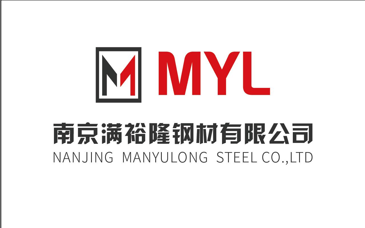 南京满裕隆钢材有限公司