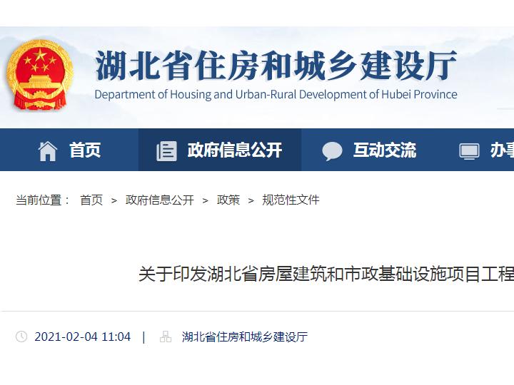 湖北省通知分解下达2021年度装配式建筑目标任务