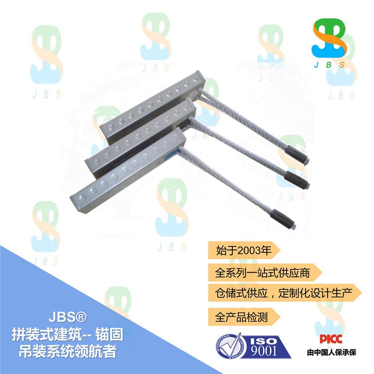 装配式建筑 JBS®墙体连接盒 钢丝绳连接盒双绳 预埋盒