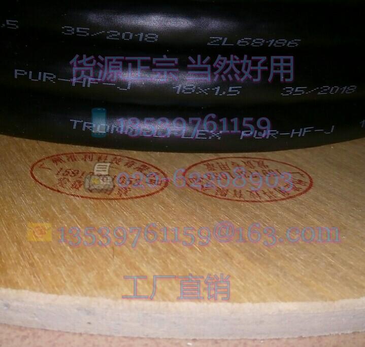 TROMMELFLEX PUR-HF-J 25X1,5+10
