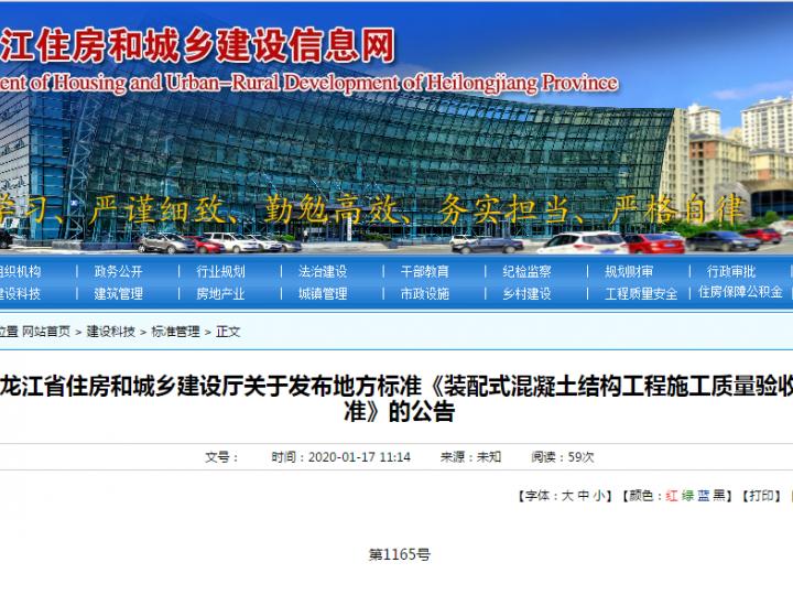 黑龙江省 关于发布地方标准《装配式混凝土结构工程施工质量验收标准》的公告