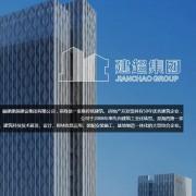 福建建超建设集团有限公司