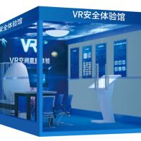 VR安全体验馆-360度沉浸互动体验