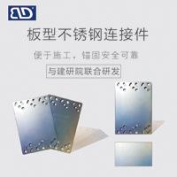 板型不锈钢连接件