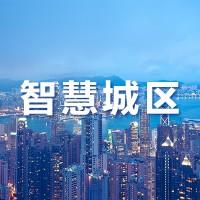 建研构力城区智慧管理平台