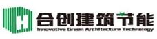 河北合创建筑节能科技有限责任公司