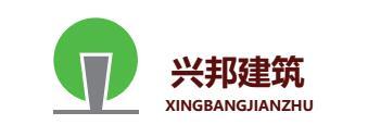 上海兴邦建筑技术有限公司