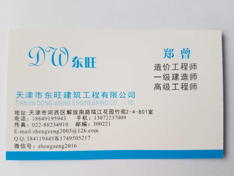 天津市东旺建筑工程有限公司
