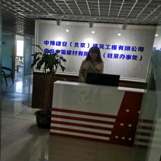 中豫建安(北京)建筑工程有限公司