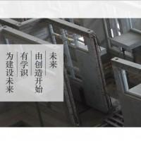 装配式建筑培训
