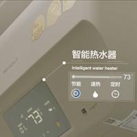 智能热水器