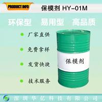 保模剂 铝模板保模剂HY01M 厂家直销保模剂价格