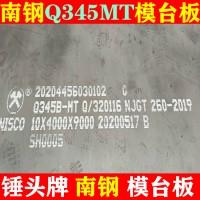 PC构件专用超宽模台钢板10x3500x9000