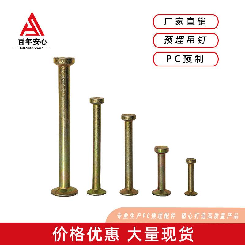 锻造圆头吊钉鸭嘴扣适用PC构件专用吊钉吊具预埋件吊钉