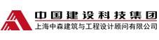 上海中森建筑与工程设计顾问有限公司